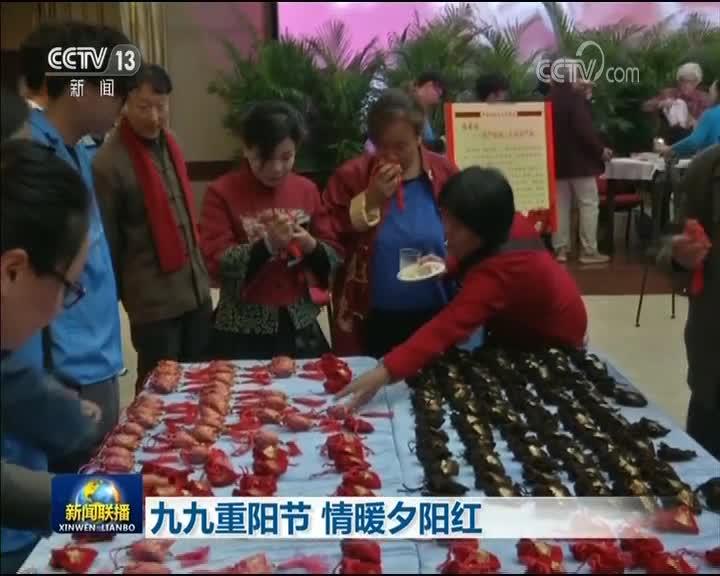 [视频]九九重阳节 情暖夕阳红