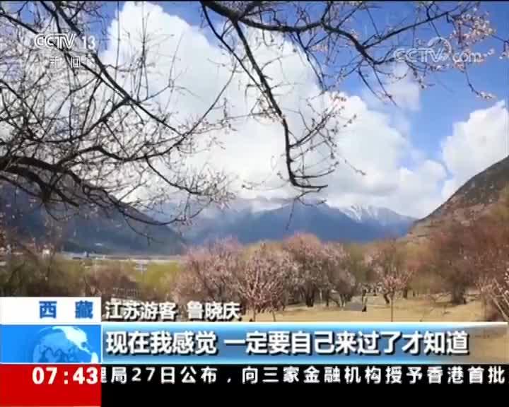 [视频]西藏:我在西藏 我想对你说