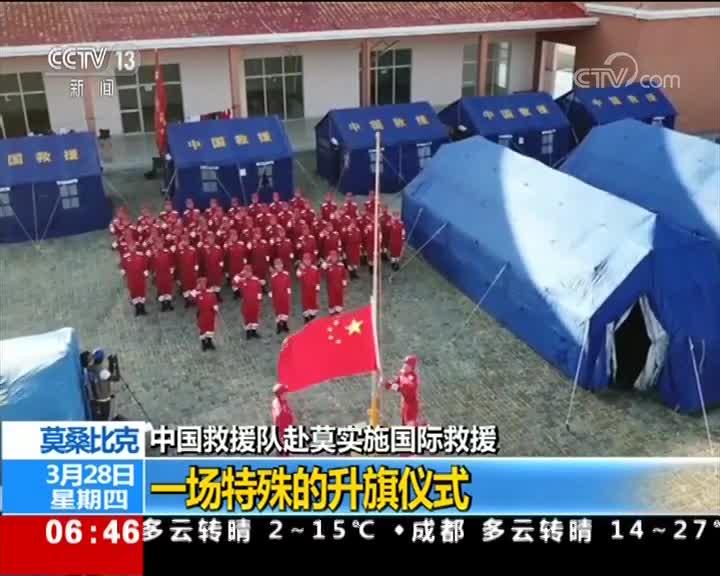 [视频]中国救援队赴莫实施国际救援 莫桑比克 一场特殊的升旗仪式