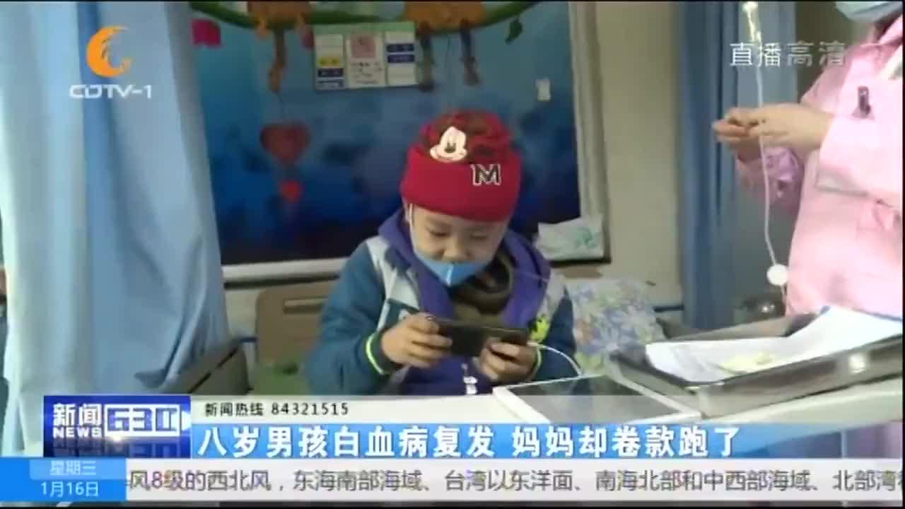[视频]八岁男孩白血病复发 妈妈却卷款跑了