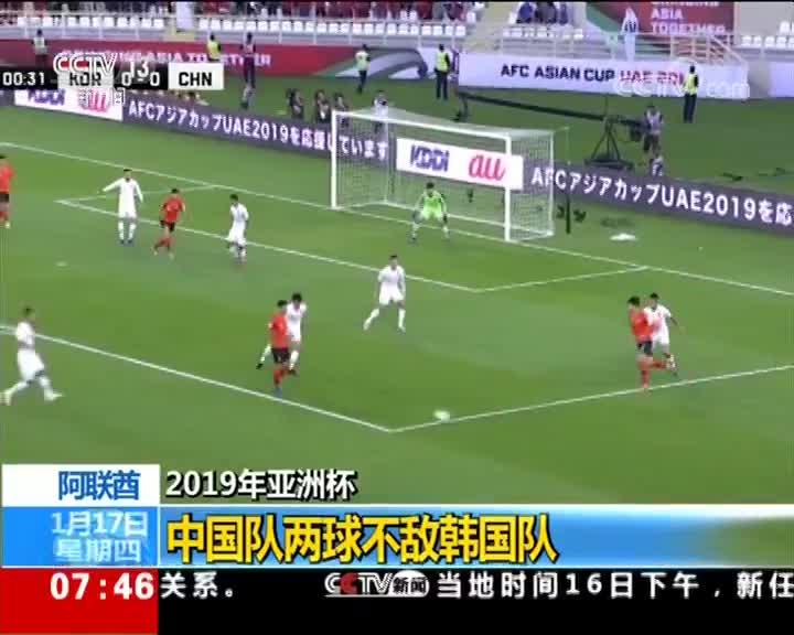 [视频]2019年亚洲杯:中国队两球不敌韩国队