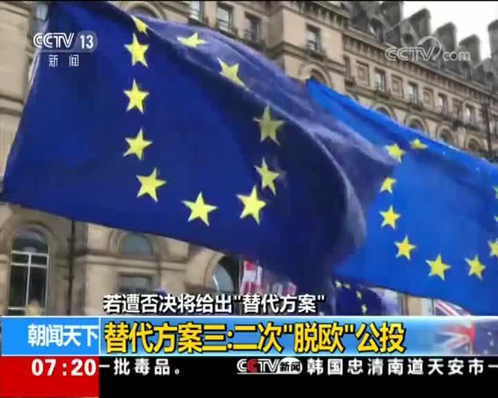 """[视频]英国""""脱欧""""走向的三种可能"""