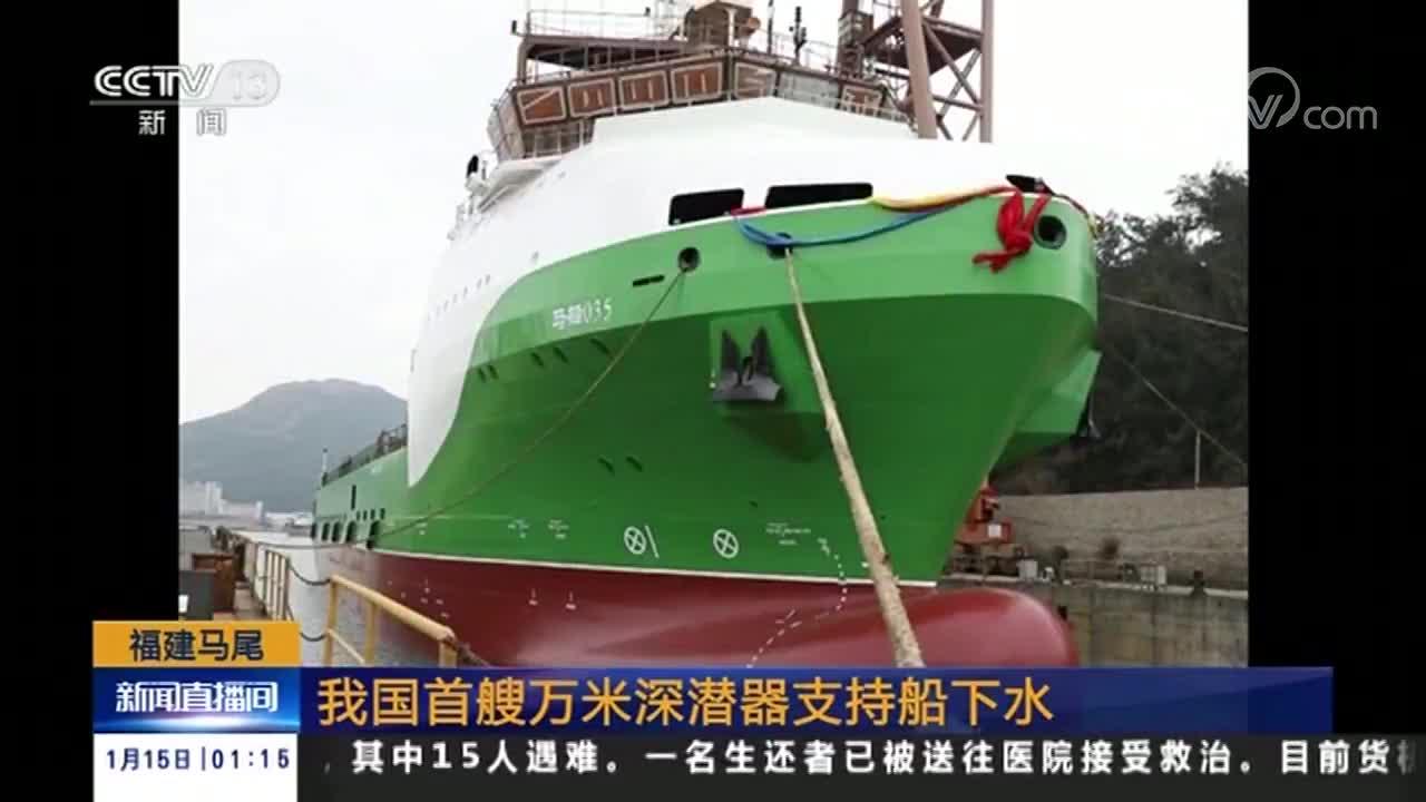 [视频]福建马尾 我国首艘万米深潜器支持船下水
