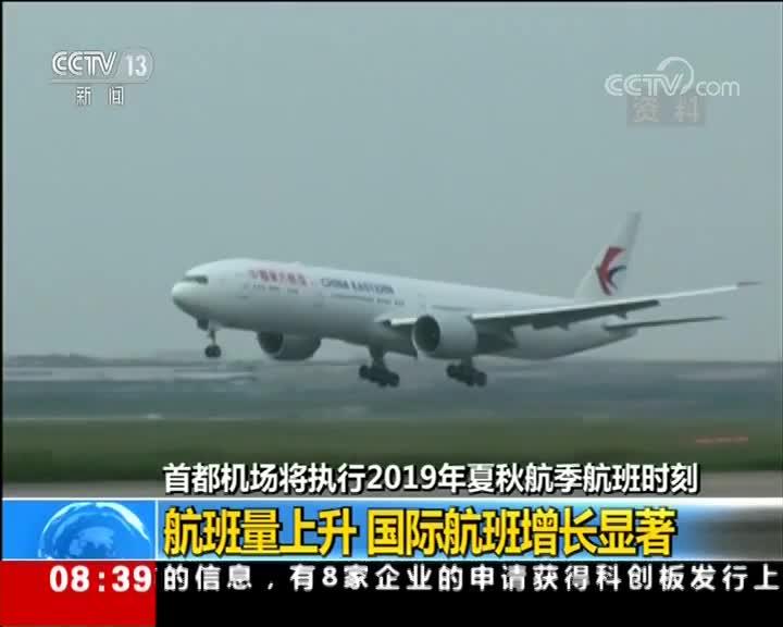 [视频]首都机场将执行2019年夏秋航季航班时刻 航班量上升 国际航班增长显著