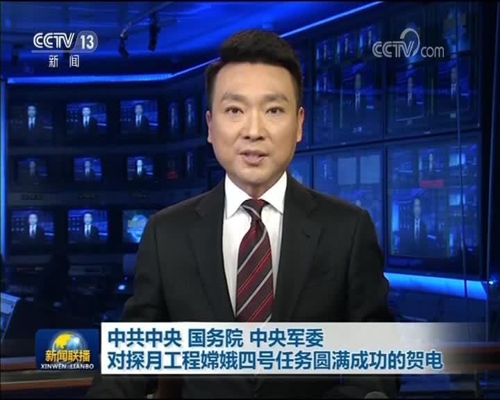 [视频]中共中央 国务院 中央军委对探月工程嫦娥四号任务圆满成功的贺电