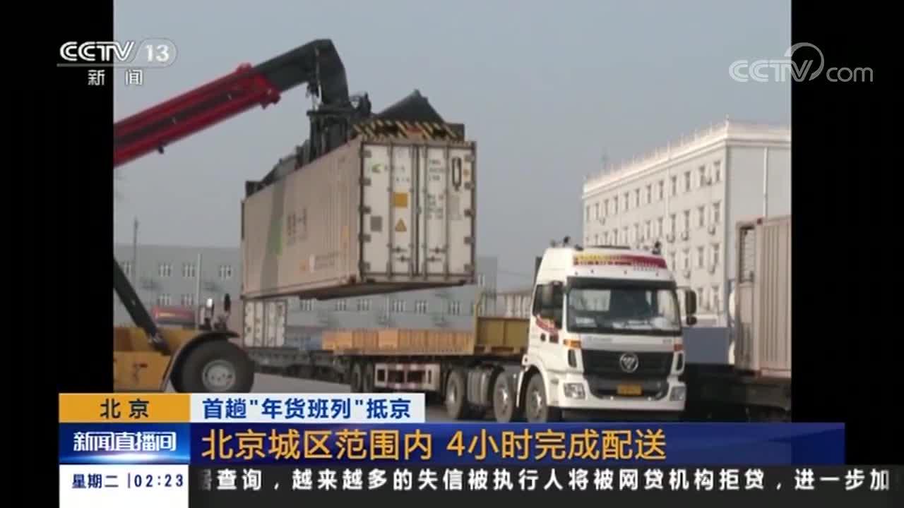 """[视频]北京:首趟""""年货班列""""抵京"""