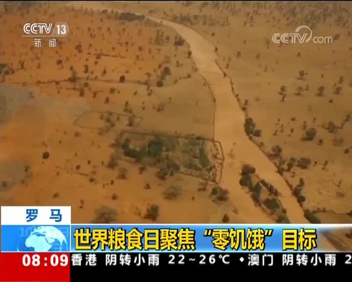 """[视频]世界粮食日聚焦""""零饥饿""""目标"""
