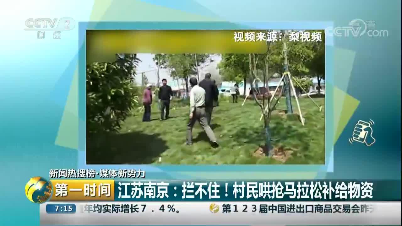 [视频]南京:拦不住!村民哄抢马拉松补给物资