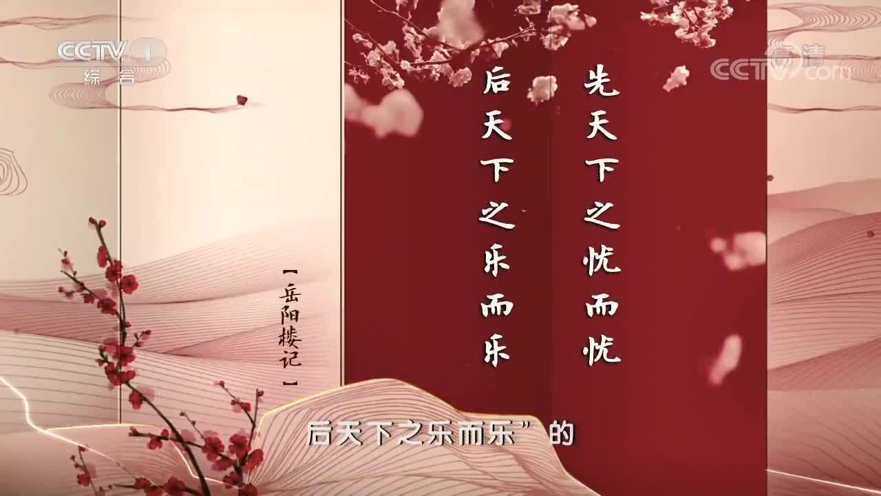 """[视频]《平""""语""""近人——习近平总书记用典》第三集:国无德不兴"""