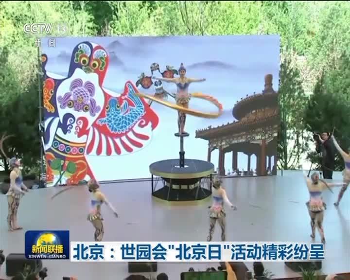 """[视频]北京:世园会""""北京日""""活动精彩纷呈"""