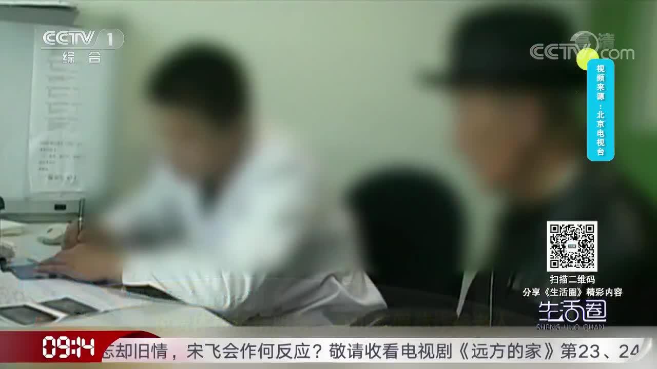 [视频]免费体检热情服务 高价卖假药诈骗老人