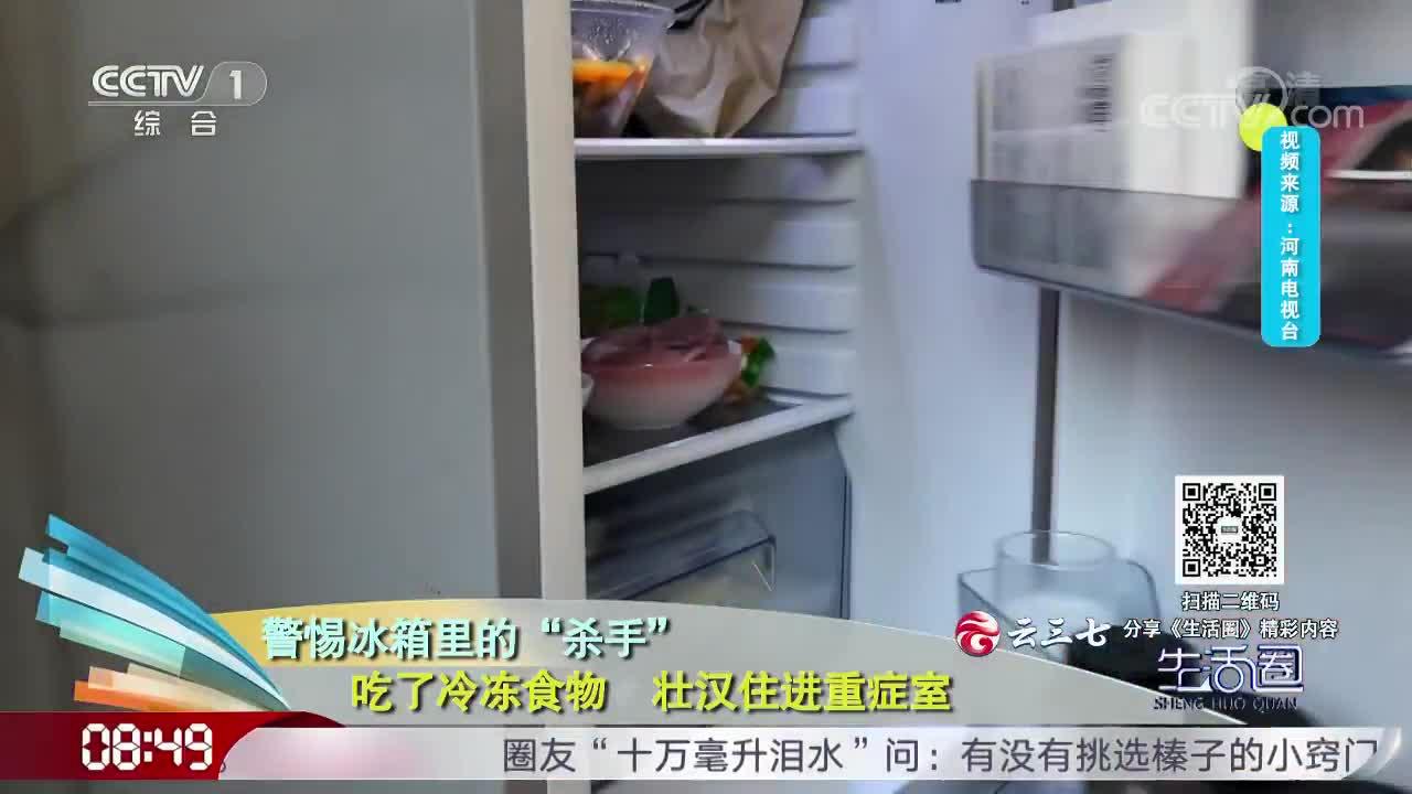 """[视频]警惕冰箱里的""""杀手"""":吃了冷冻食物 壮汉住进重症室"""