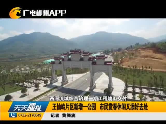 王仙岭片区新增一公园 市民赏春休闲又添好去处