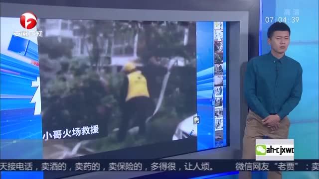 [视频]江苏:外卖小哥送餐途中救火 曾为武警