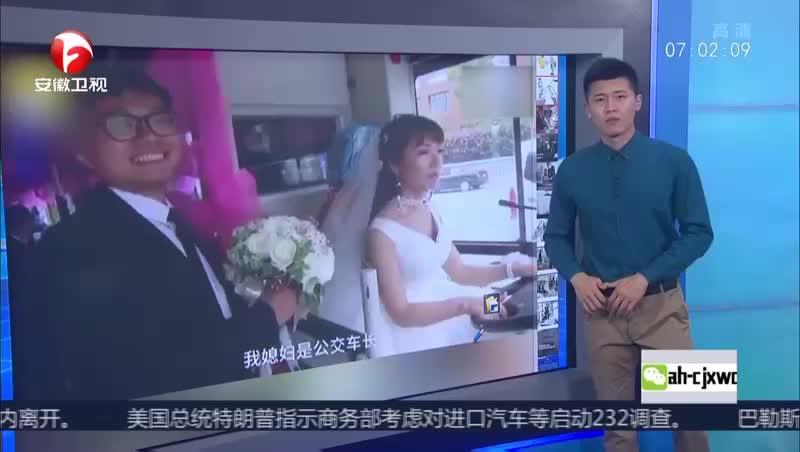 [视频]河南:女车长穿婚纱开公交接新郎 低碳环保有意义