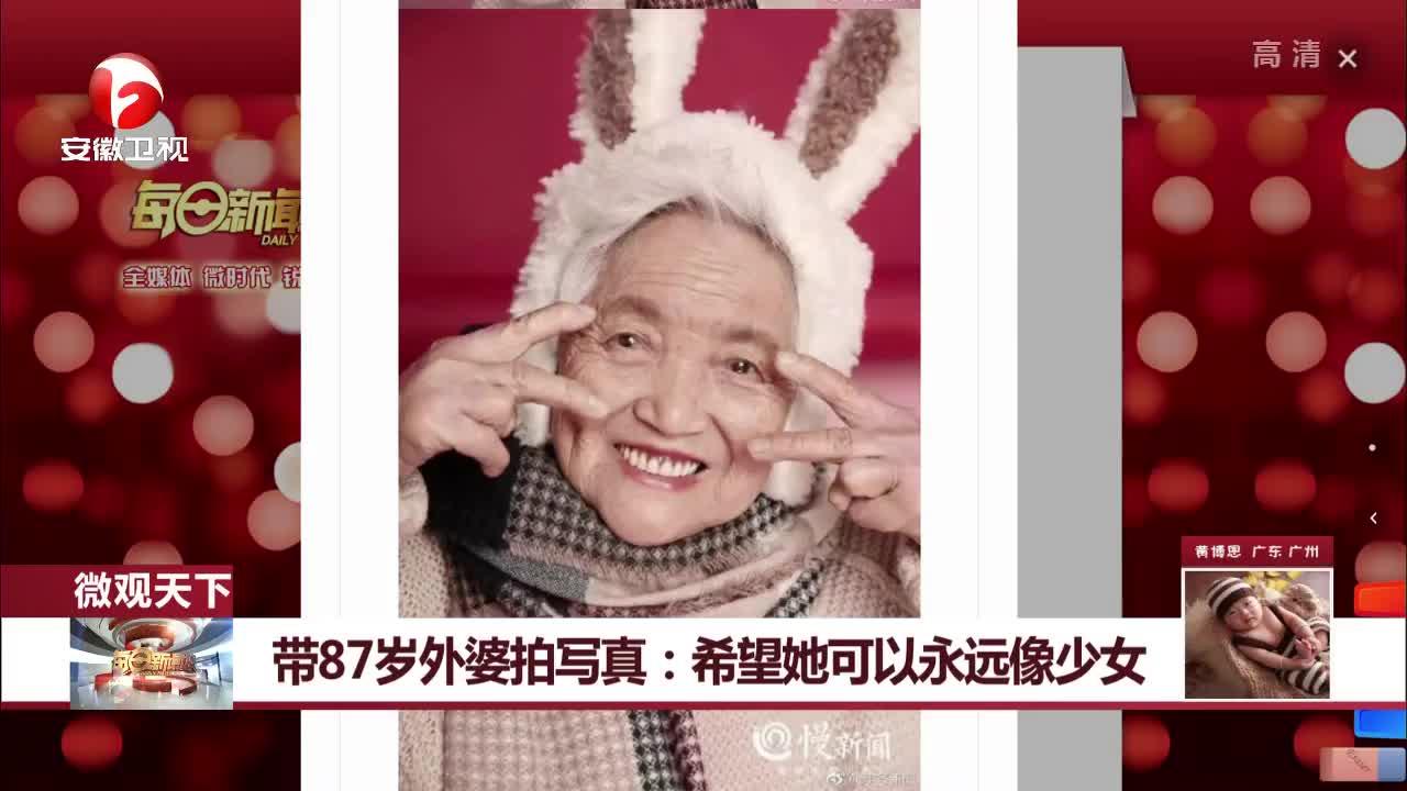 [视频]带87岁外婆拍写真:希望她可以永远像少女