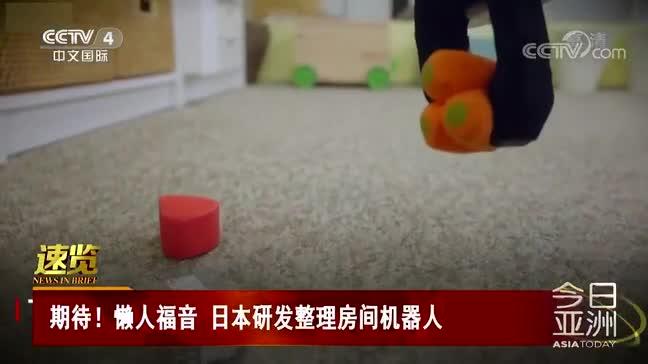 [视频]懒人福音 日本研发整理房间机器人