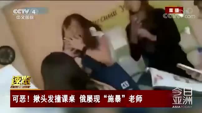 """[视频]揪头发撞课桌 俄屡现""""施暴""""老师"""