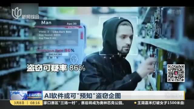 """[视频]AI软件或可""""预知""""盗窃企图"""