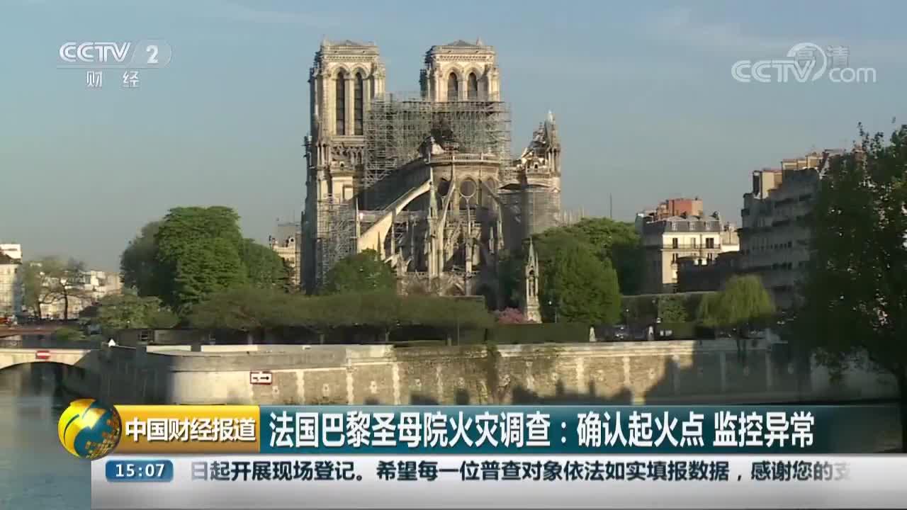 [视频]法国巴黎圣母院火灾调查:确认起火点 监控异常