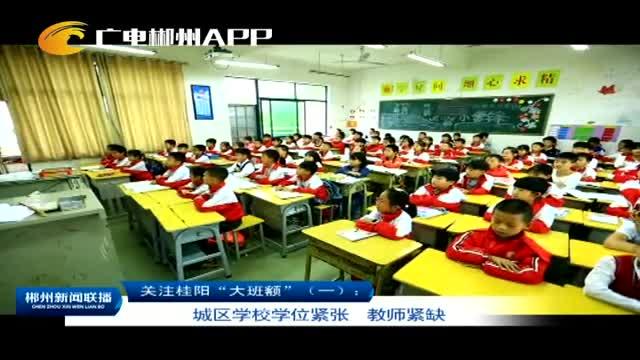 """关注桂阳""""大班额""""(一):城区学校学位紧张 教师紧缺"""