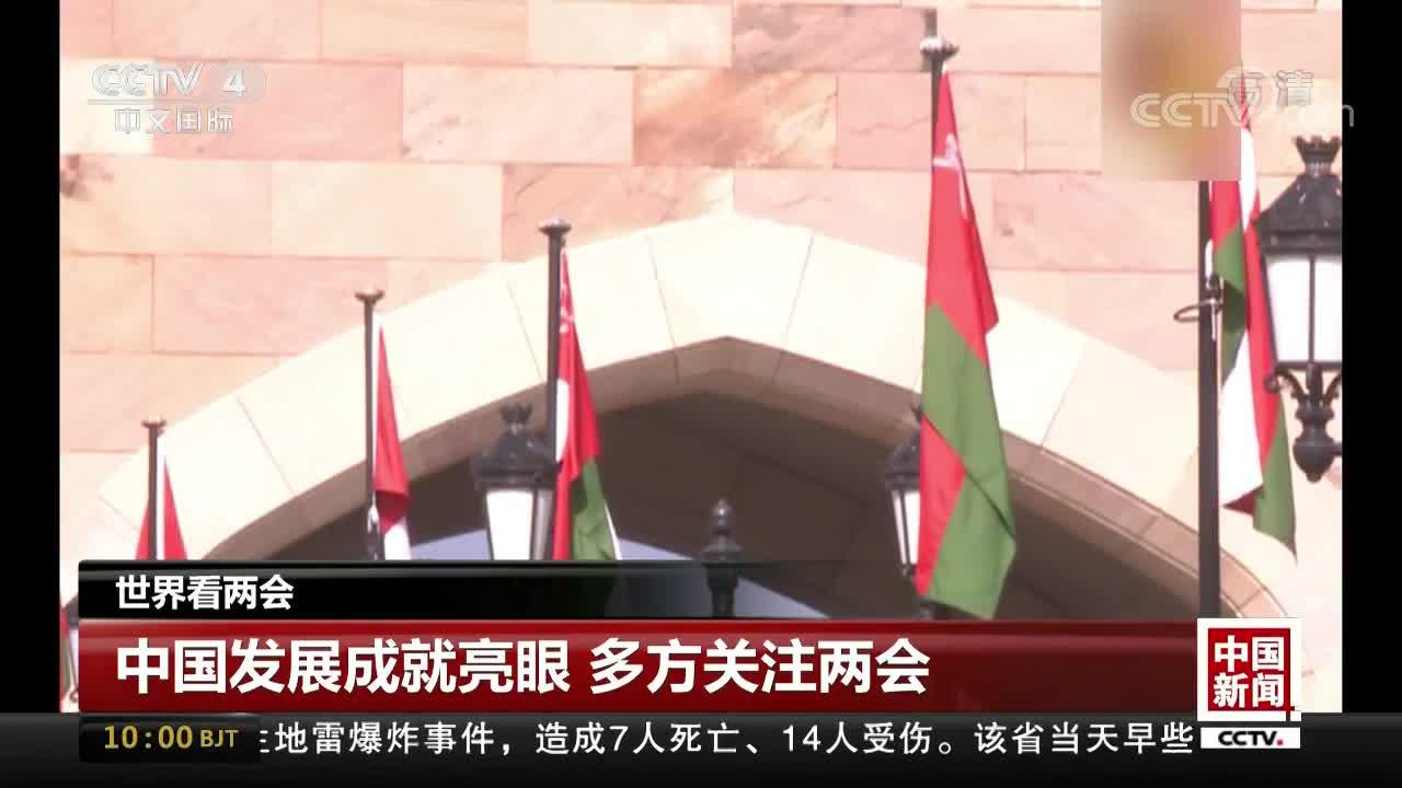 [视频]世界看两会 中国发展成就亮眼 多方关注两会