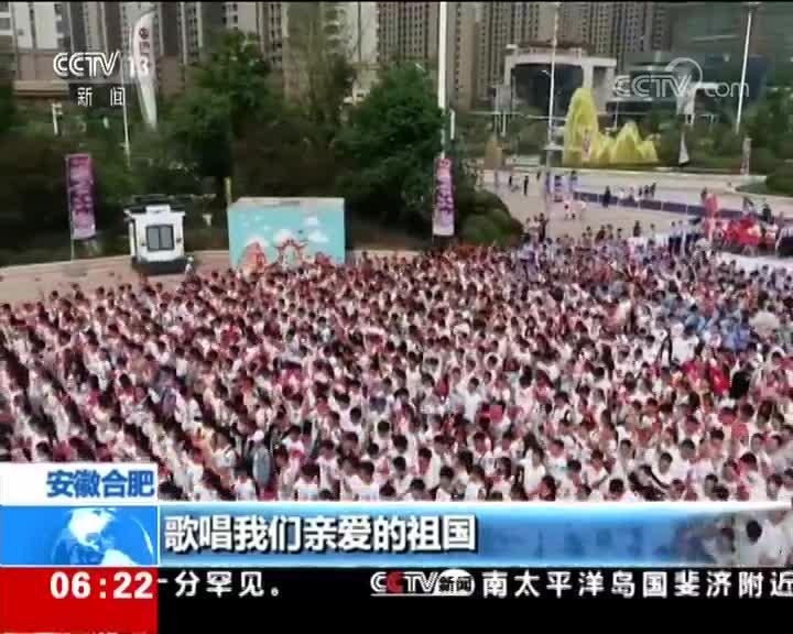 [视频]安徽合肥 万人绘制国旗 共同歌唱祖国