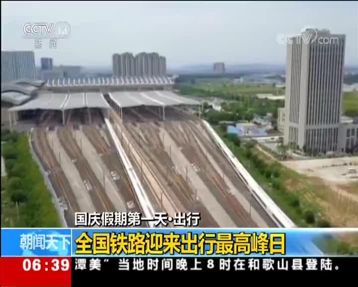 [视频]国庆假期第一天·出行 全国铁路迎来出行最高峰日