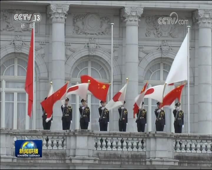 [视频]李克强出席日本首相举行的欢迎仪式