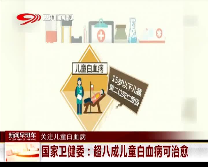 [视频]国家卫健委:超八成儿童白血病可治愈