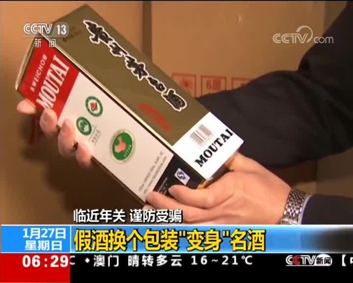 [视频]临近年关 谨防受骗