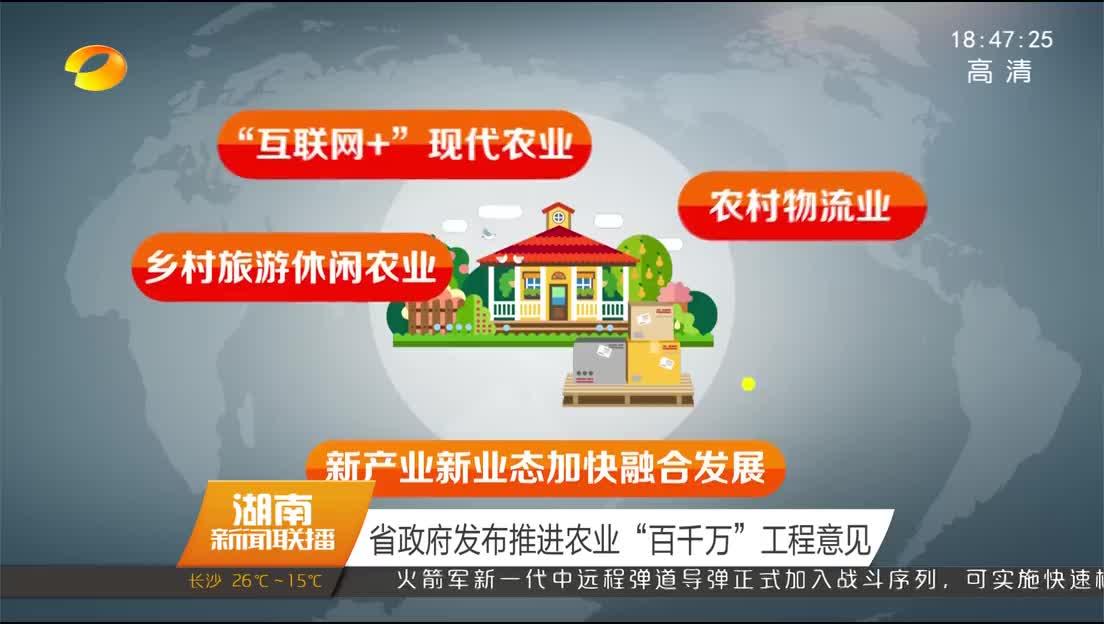 2018年04月16日湖南新闻联播