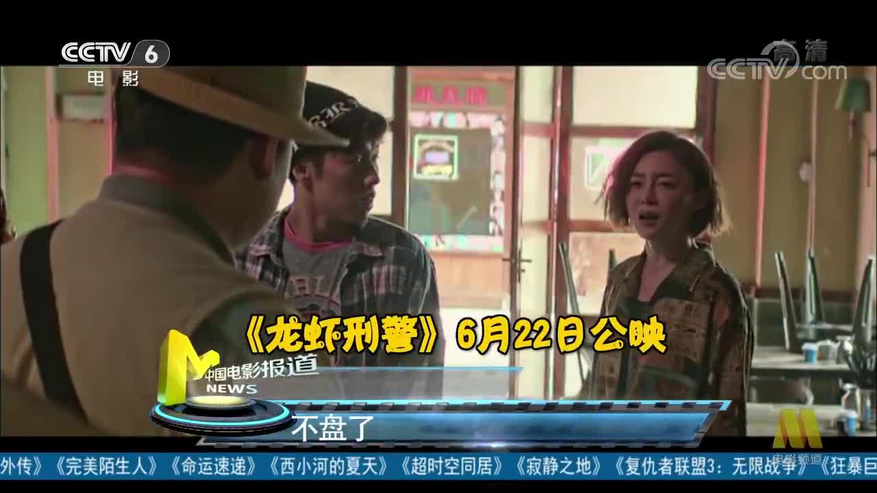 """[视频]袁姗姗在《龙虾刑警》中变身""""纯爷们""""警花"""