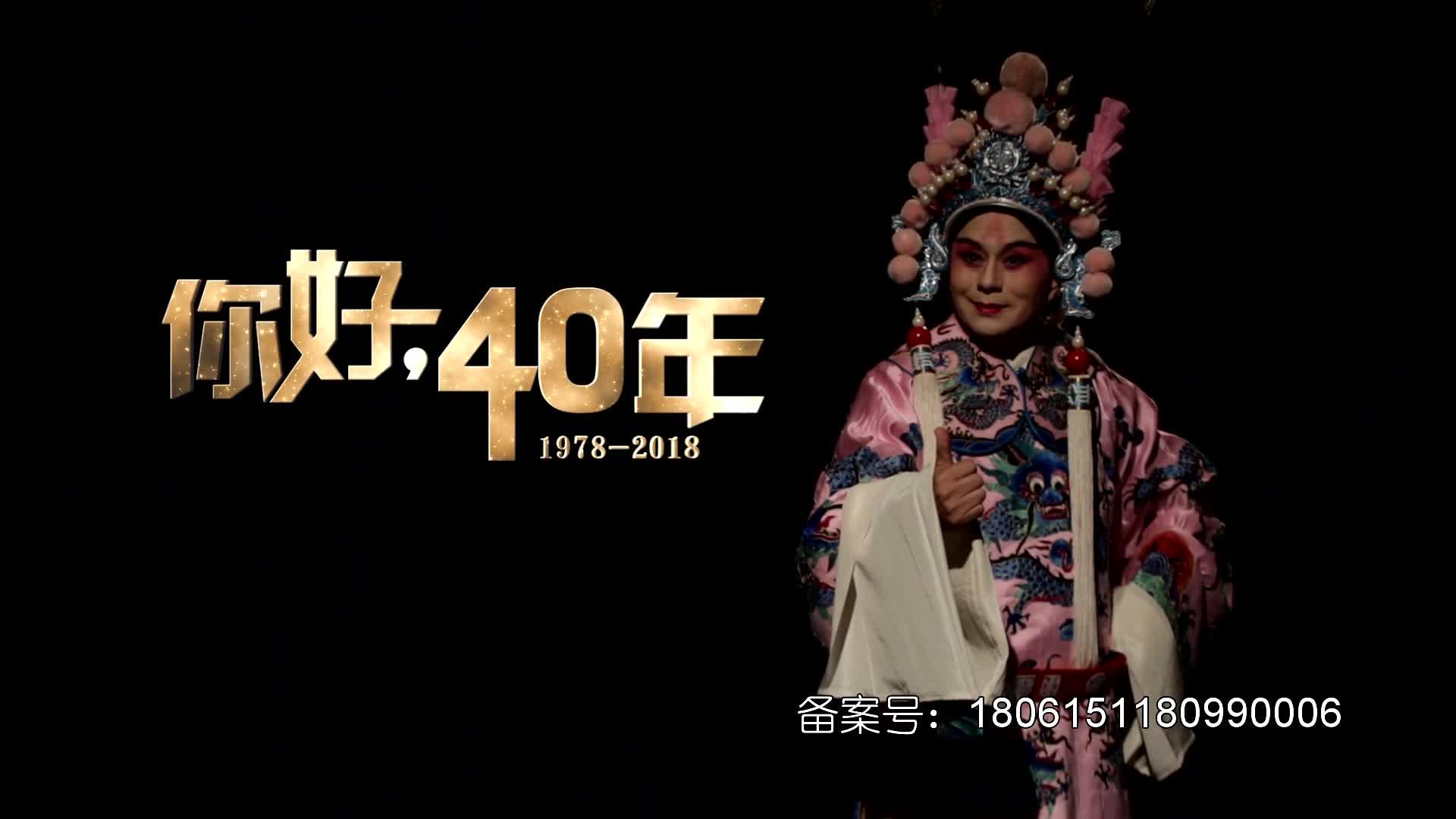 【你好,40年】④湘剧演员李开国:新时代里,唱好戏