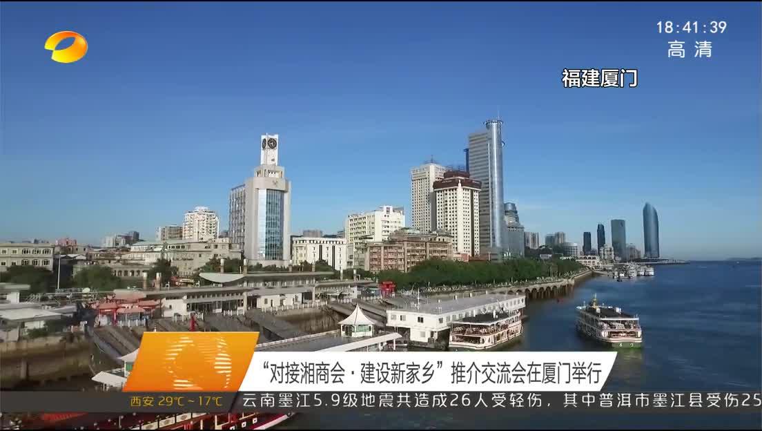 2018年09月09日湖南新闻联播