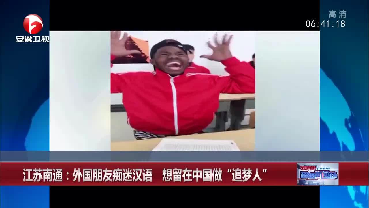 """[视频]江苏南通:外国朋友痴迷汉语 想留在中国做""""追梦人"""""""