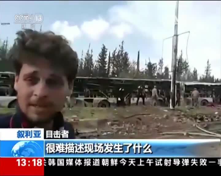 [视频]叙利亚·新闻现场:视频记录爆炸袭击后现场惨状