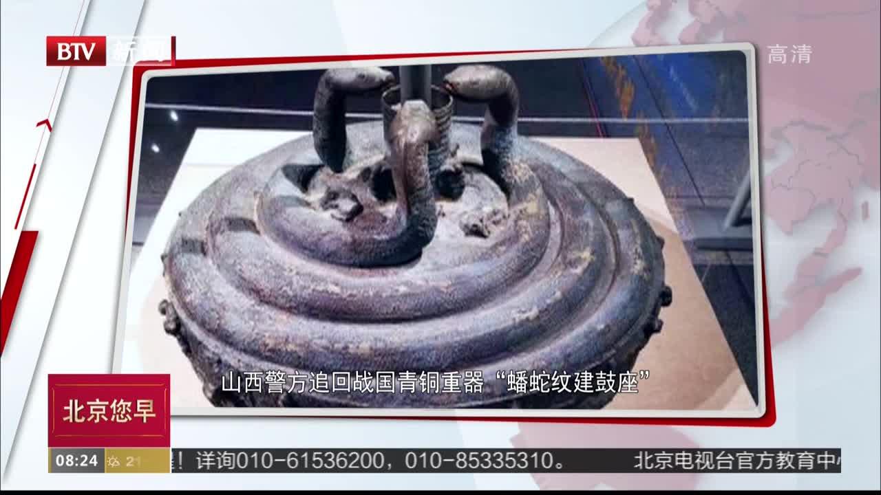 """[视频]山西警方追回战国青铜重器""""蟠蛇纹建鼓座"""""""