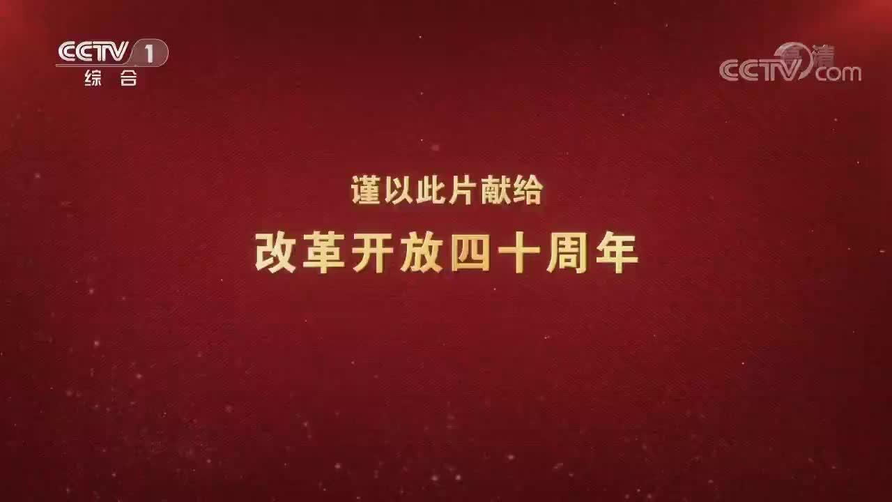 [视频]《必由之路》第八集:共同命运