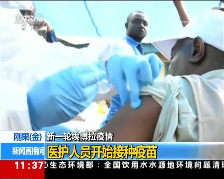 [视频]刚果(金)新一轮埃博拉疫情 医护人员开始接种疫苗
