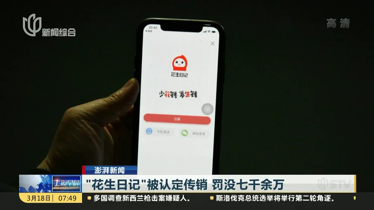 """[视频]""""花生日记""""被认定传销 罚没七千余万"""