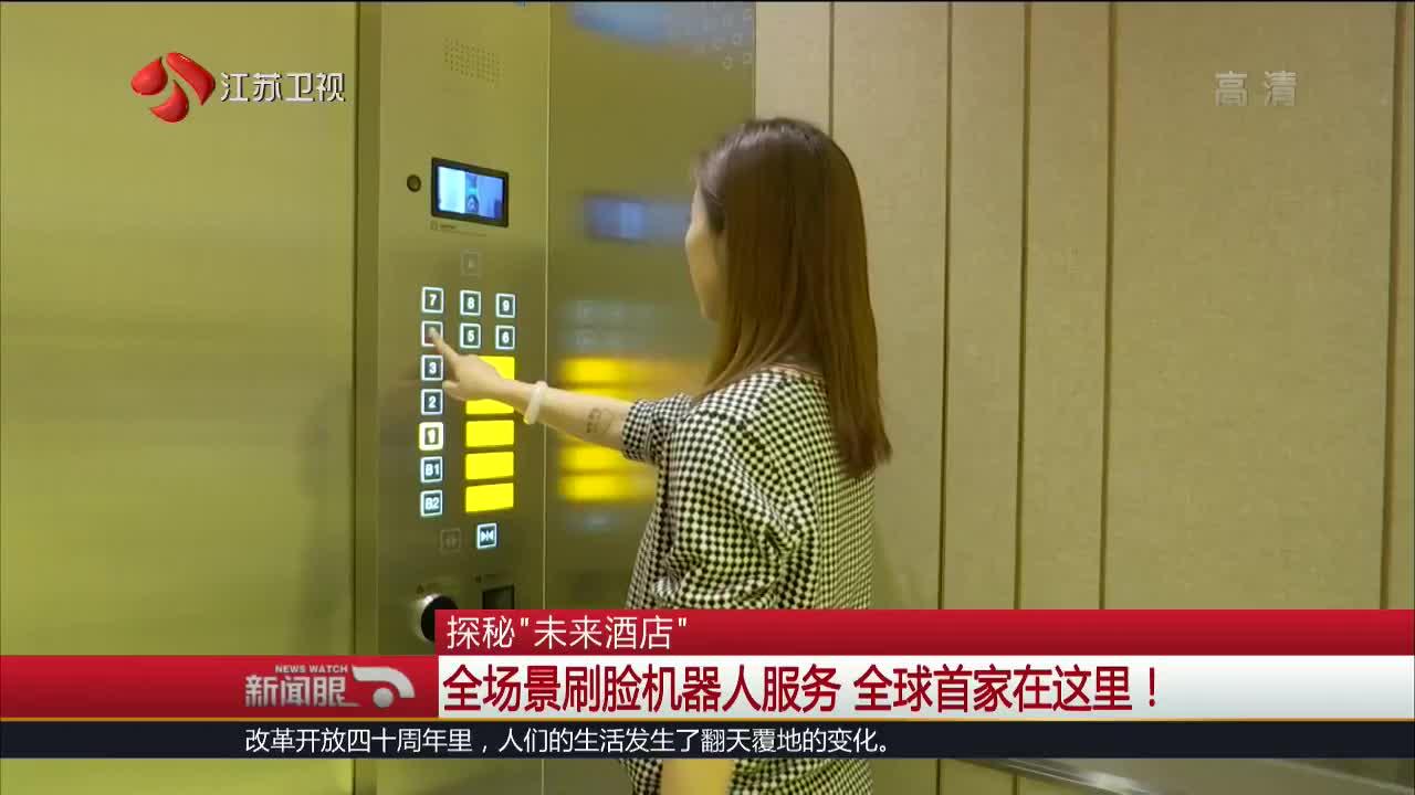 """[视频]探秘""""未来酒店"""" 全场景刷脸机器人服务 全球首家在这里!"""