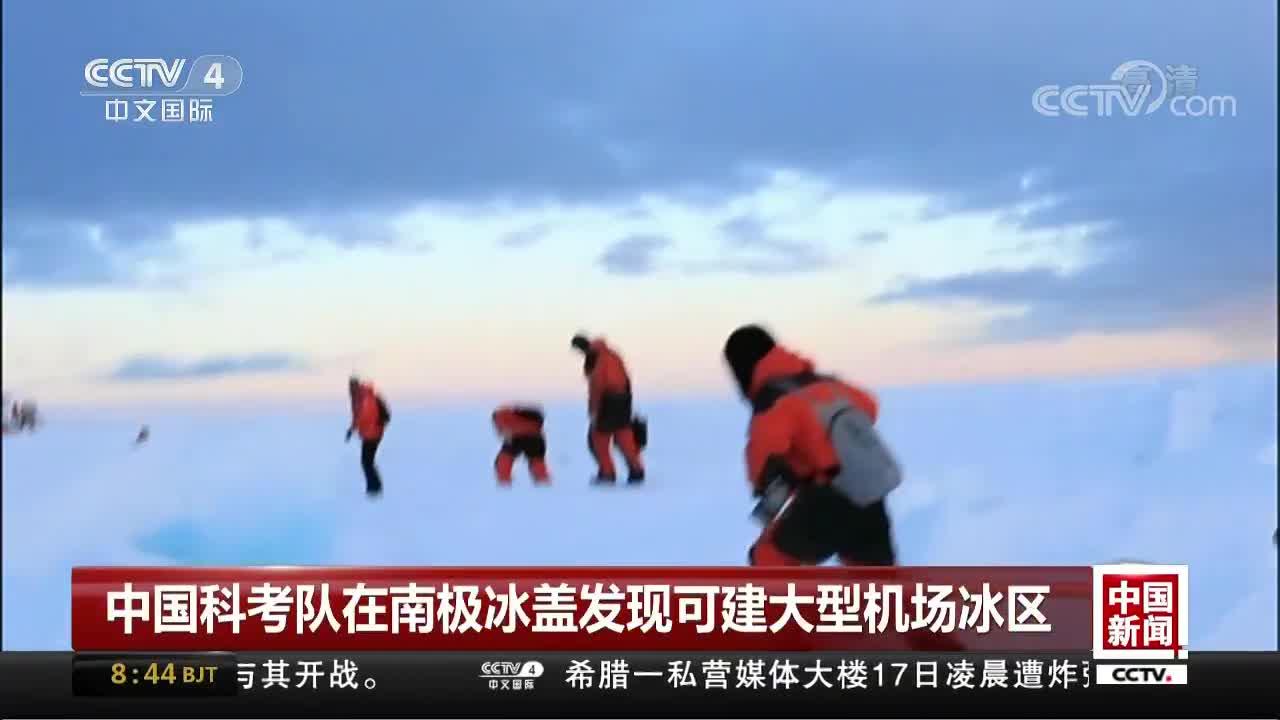 [视频]中国科考队在南极冰盖发现可建大型机场冰区