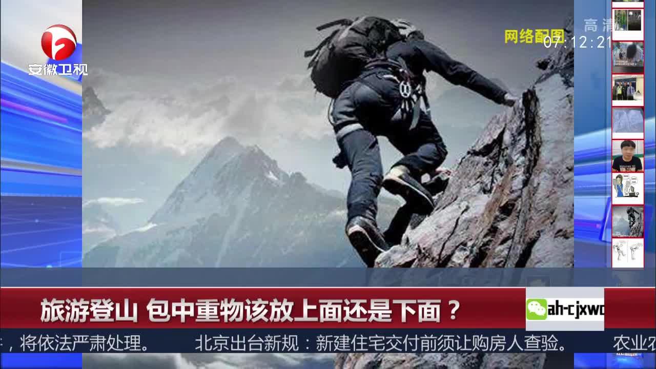 [视频]旅游登山 包中重物该放上面还是下面?
