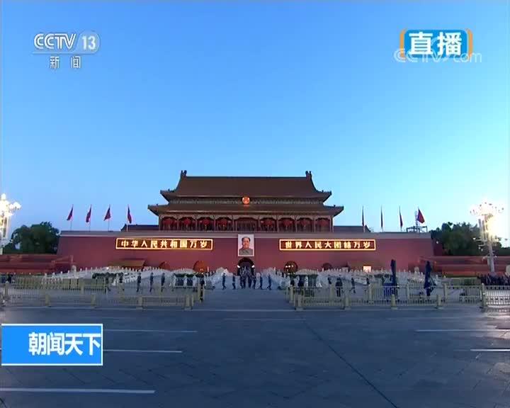[视频]天安门广场举行升国旗仪式 万只和平鸽腾空飞翔 祝福祖国