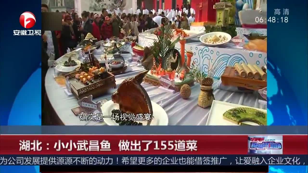 [视频]湖北:小小武昌鱼 做出了155道菜