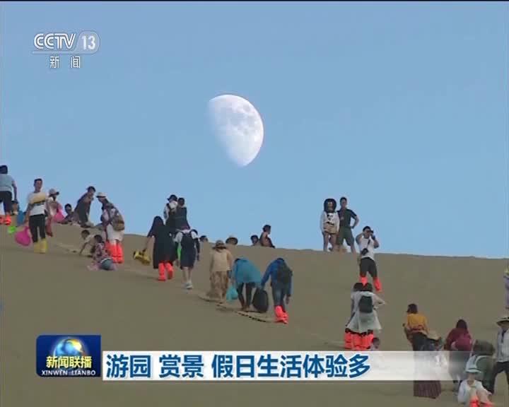 [视频]游园 赏景 假日生活体验多
