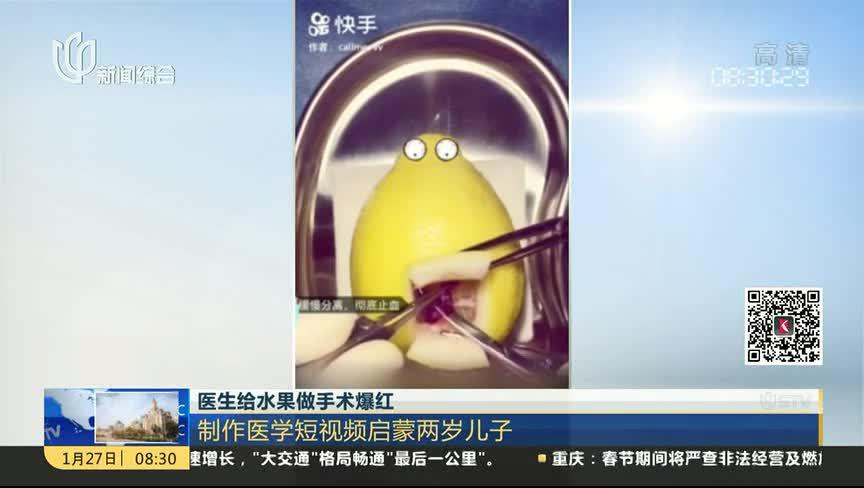 [视频]医生给水果做手术爆红