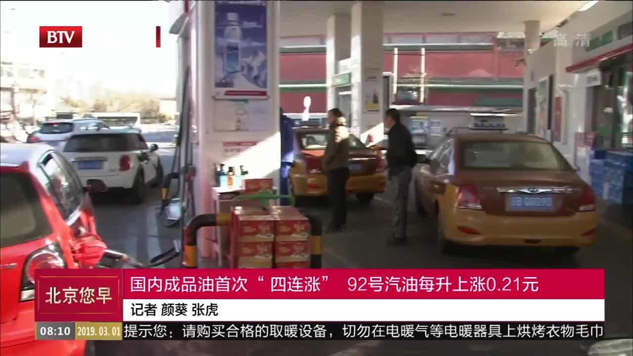 """[视频]国内成品油首次""""四连涨"""" 92号汽油每升上涨0.21元"""