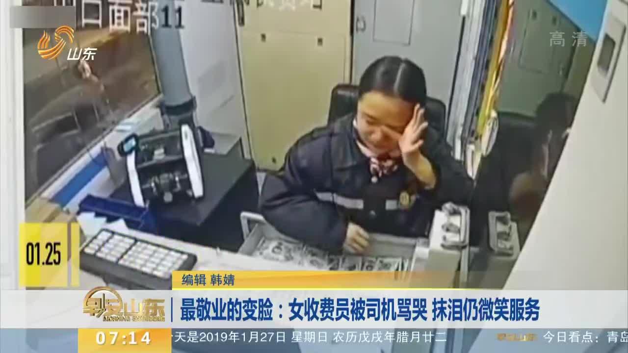 [视频]最敬业的变脸:女收费员被司机骂哭 抹泪仍微笑服务